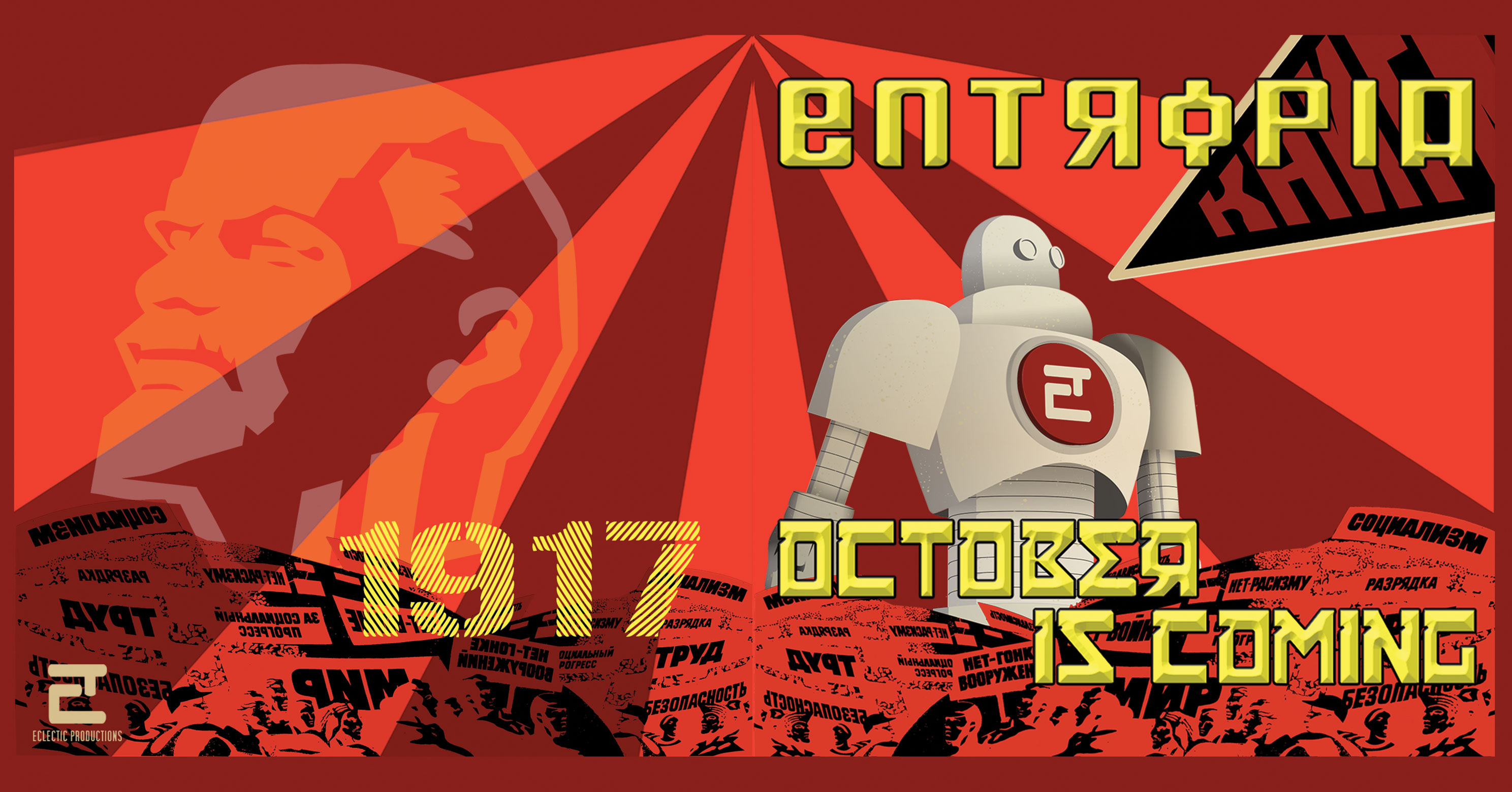 "Nov. 7th New Entropia album ""October is Coming"""