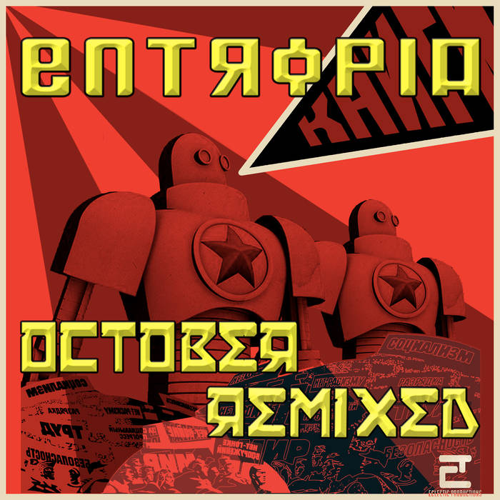 E68 (e.p.)  – Entropia: October Remixed