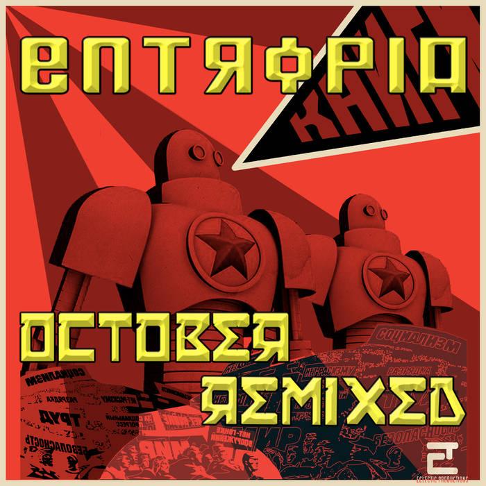 E68 (e.p.)  – Entropia: October Remixed
