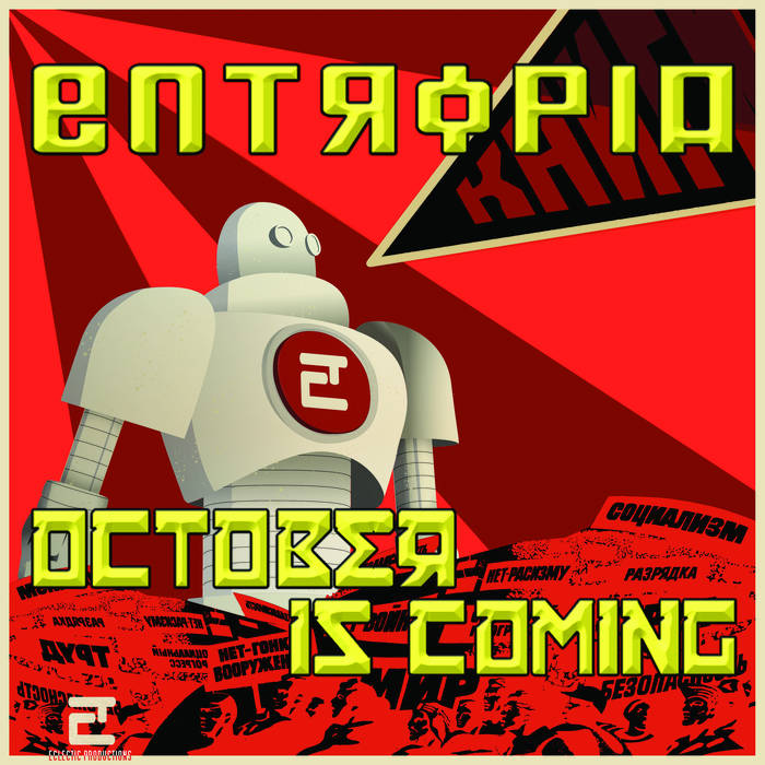 E68 (CD) – Entropia – October Is Coming